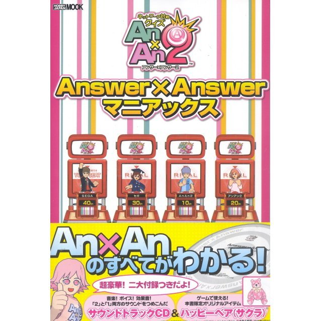 Answer x Answer Maniacs