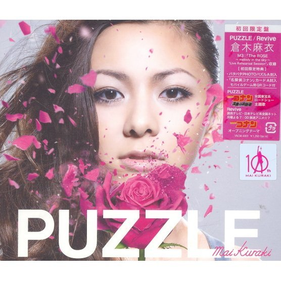 Puzzle / Revive [Limited Edition]