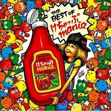 The Best Of Ketchup Mania [CD+DVD]