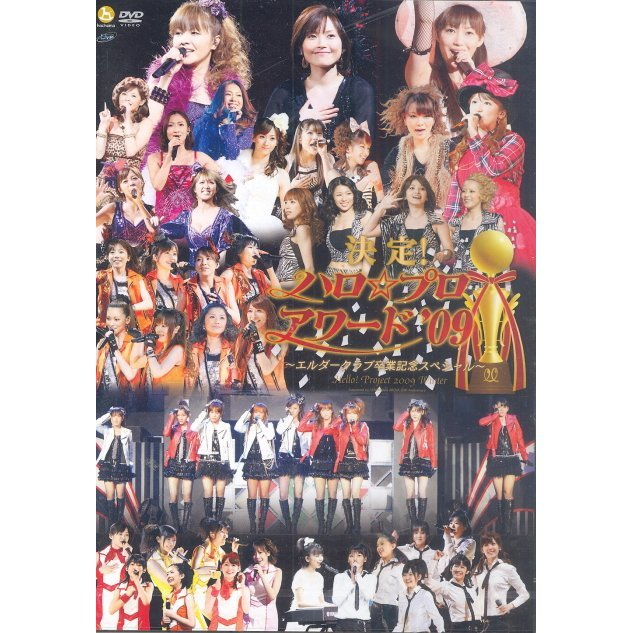 Hello! Project 2009 Winter Kettei Halo Pro Award 09 - Elder Club Sotsugyo Kinen Special