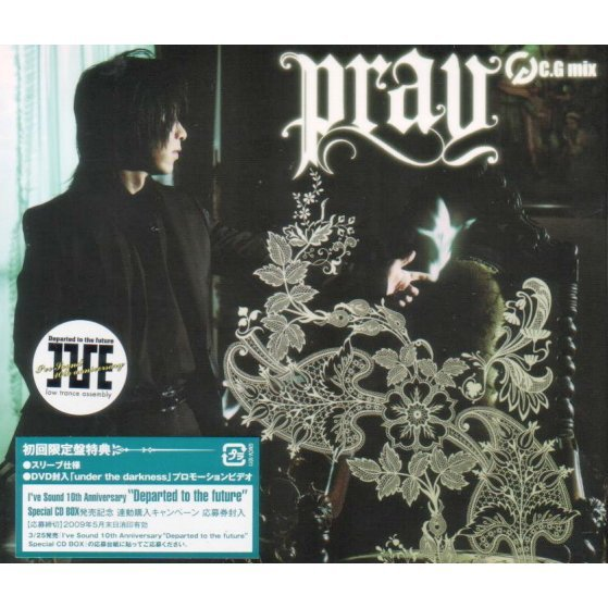 Pray [CD+DVD Limited Edition]