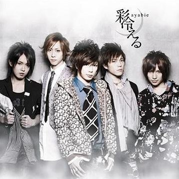 Aitakute [CD+DVD Limited Edition]