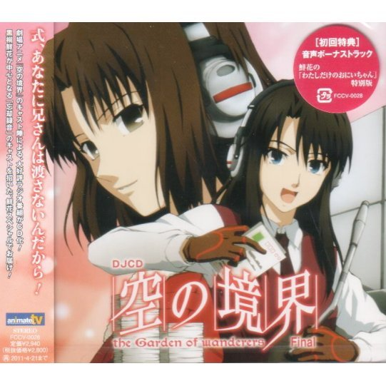 DJCD Kara No Kyokai The Garden of Wanderers Final