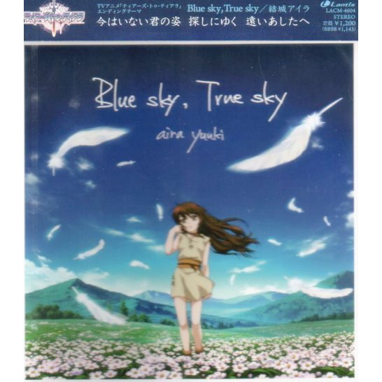 Blue Sky True Sky (Tears To Tiara Outro Theme)