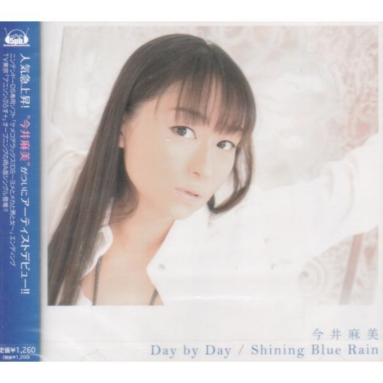 Day By Day / Shining Blue Rain (Kemeko Deluxe DS Outro Theme / TV Tokyo Anison Plus March Intro)