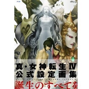 Shin Megami Tensei IV Official Art Book