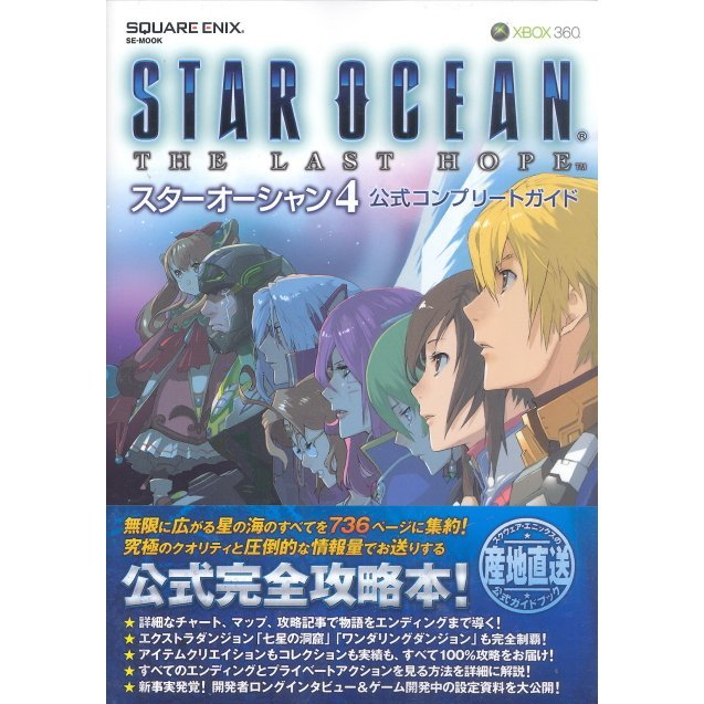 Star Ocean: The Last Hope Official Complete Guide