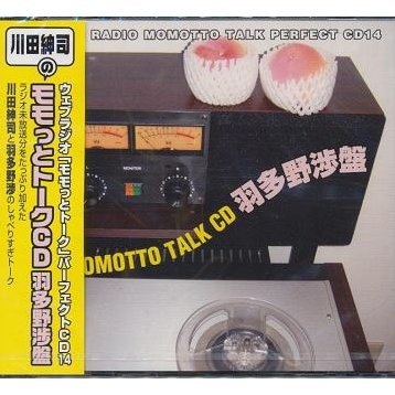 Web Radio Momotto Talk Perfect CD 14: Momotto Talk CD Hiroki Yasumoto Ban
