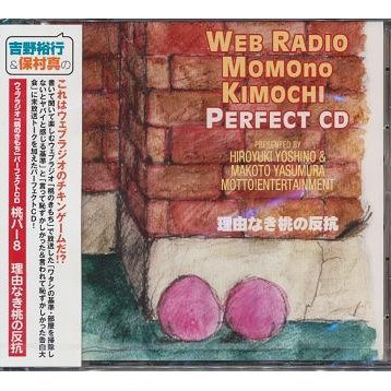 Web Radio Momo No Kimochi Perfect CD Momo Per 8 Riyuu Naki Momo No Hankou