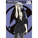 Zettai Karen Children 09 [Limited Edition]