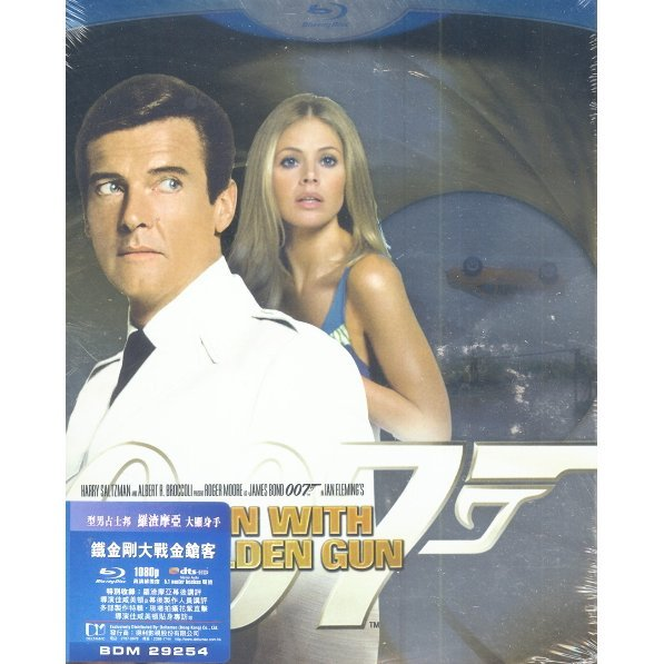 007: The Man With The Golden Gun