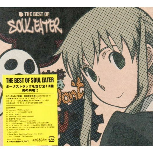 The Best Of Soul Eater [CD+DVD Limited Pressing]