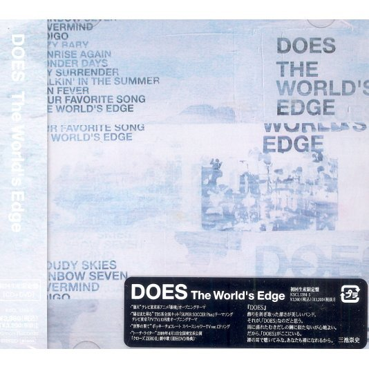 The World's Edge [CD+DVD Limited Edition]