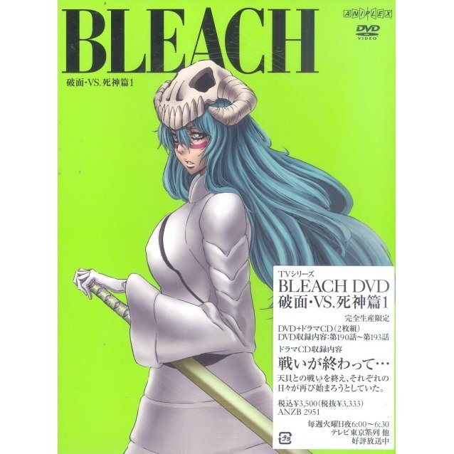 Bleach Arrancar VS Shinigami Hen 1 [DVD+CD Limited Edition]