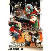 Kamen Rider The Movie Vol.3 [Limited Pressing]