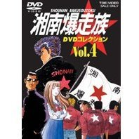 Shonan Bakusozoku DVD Collection Vol.4 [Limited Pressing]