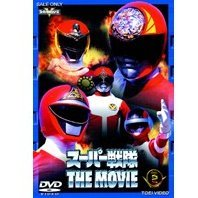 Super Sentai The Movie Vol.2 [Limited Pressing]