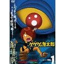 Gegege No Kitaro The Movies Vol.1
