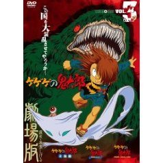 Gegege No Kitaro The Movies Vol.3