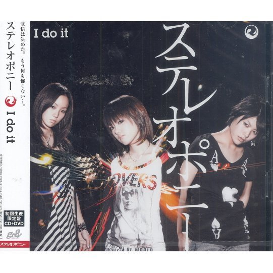 I Do It [CD+DVD Limited Edition]
