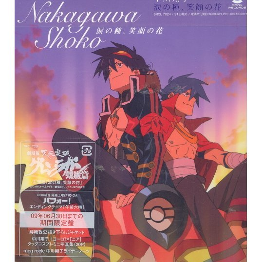 Namida No Tane Egao No Hana Gurren Lagann Version [Limited Pressing]