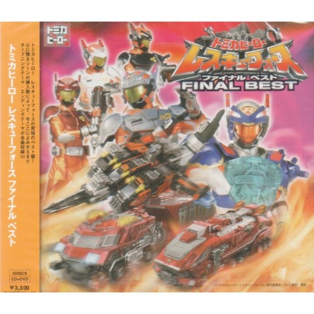 Tomica Hero Rescue Force Final Best [CD+DVD]