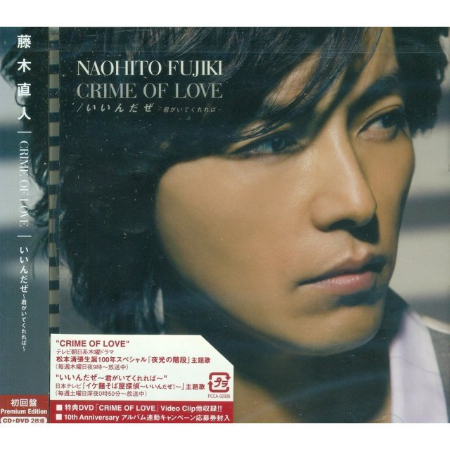 Crime Of Love [CD+DVD Limited Edition]