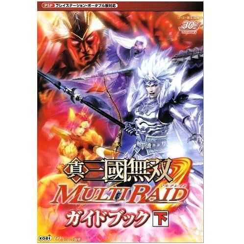 Shin Sangoku Musou: Multi Raid Guide Book Vol.2