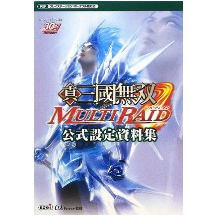 Shin Sangoku Musou: Multi Raid Official Setting Sourcebook