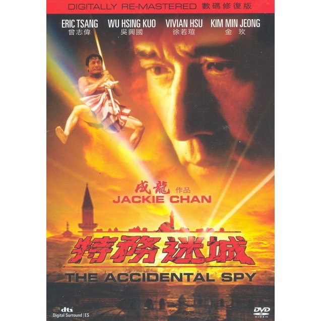The Accidental Spy [Digitally Remastered]