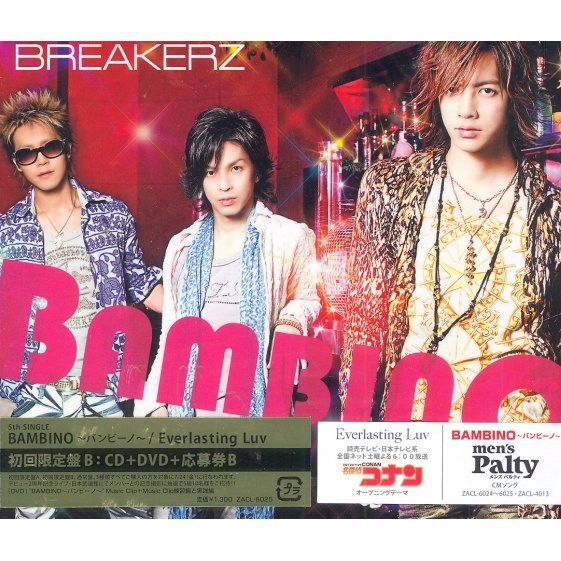 Everlasting Luv / Bambino [CD+DVD Limited Edition Type B]