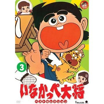 Inakappe Taisho Best Selection Vol.3