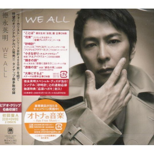 We All [CD+DVD Limited Edition Type A]