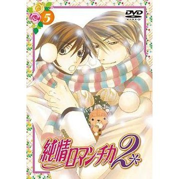 Junjo Romantica 2 Vol.5