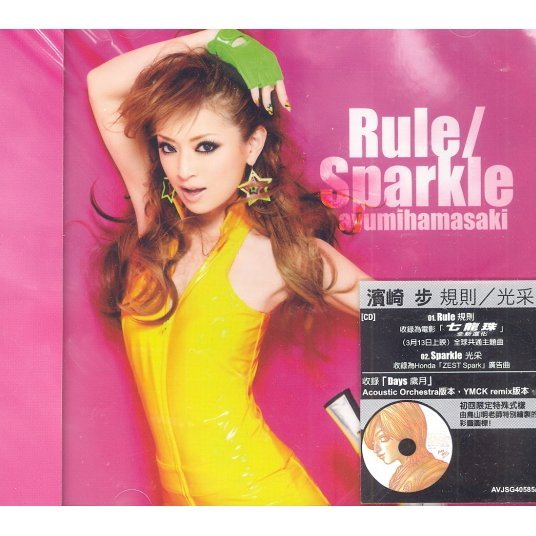 Rule / Sparkle [Version B]