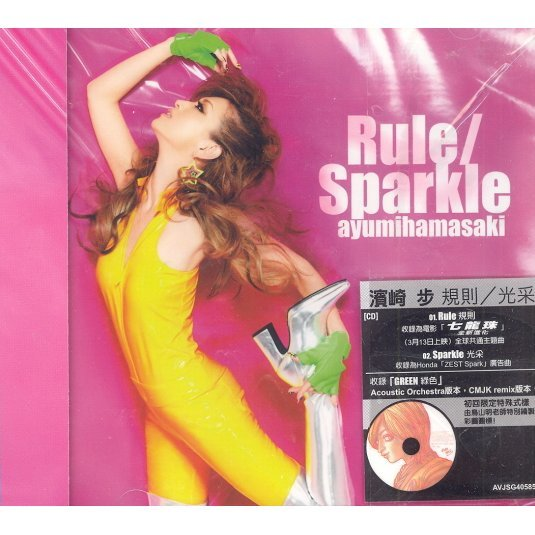 Rule / Sparkle [Version C]