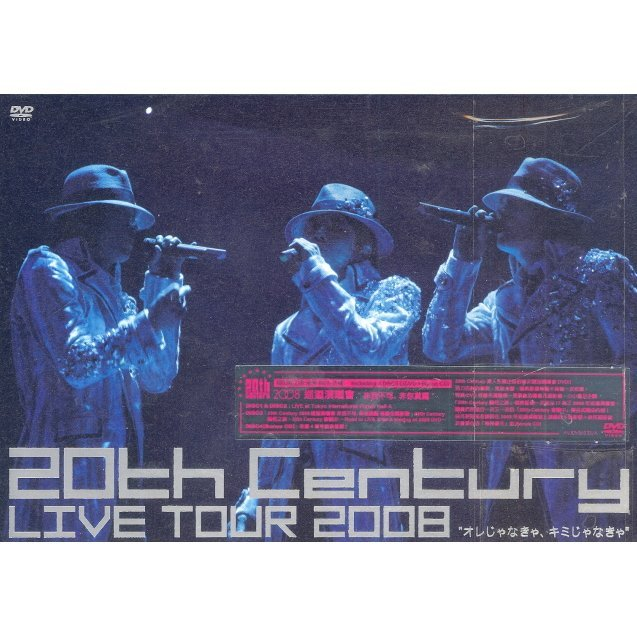 20th Century Live Tour 2008 Orejanakya Kimijanakya [3DVD+CD Limited Edition]