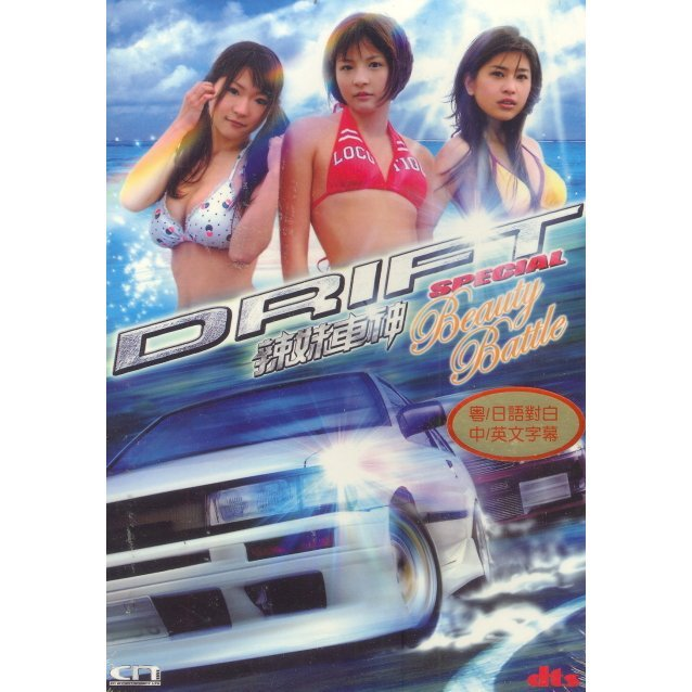 Drift: Special Beauty Battle