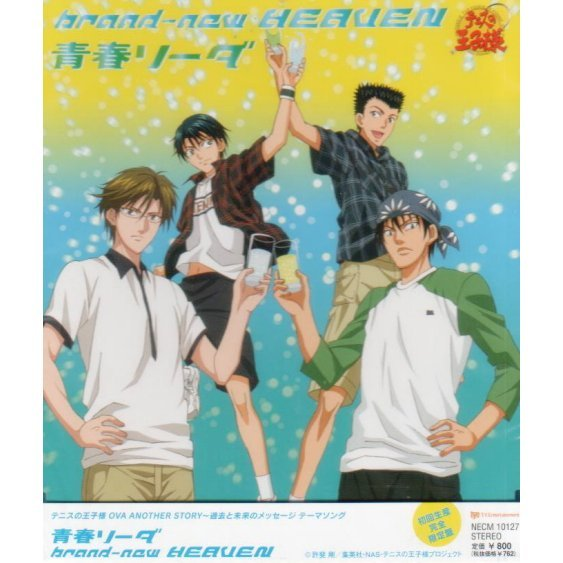 Brand-new Heaven (The Prince Of Tennis Character CD) [Limited Edition]