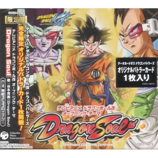 Dragon Soul (Dragon Ball Kai Intro Theme) [Limited Edition]