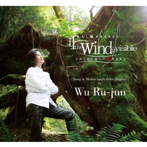 Moshi Kaze Ga Mieru Nara - If The Wind Is Visible