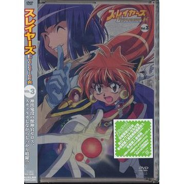 Slayers Evolution-R Vol.3