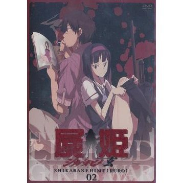 Shikabane Hime Kuro Vol.2 [DVD+CD Limited Edition]