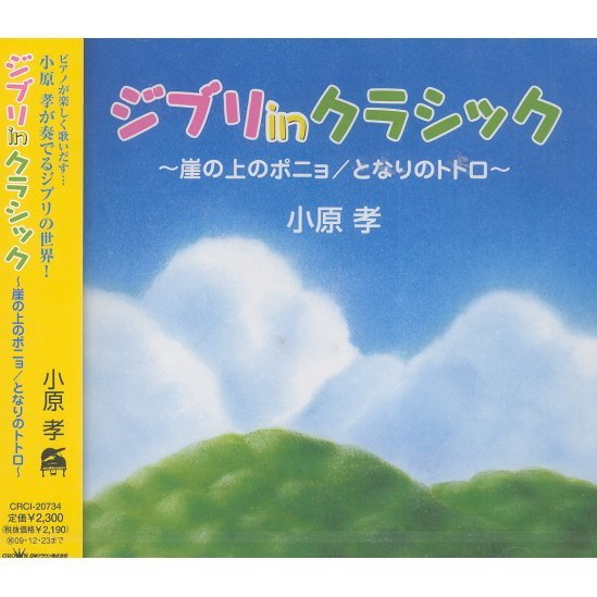 Ghibli In Classic - Ponyo On The Cliff By The Sea My Neighbor Totoro