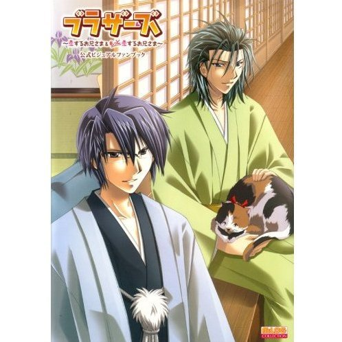 Brothers - Koi Suru Onisama Official Visual Fan Book