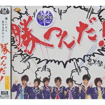 Shori No Uta / Katsunda - Kanbei Saiki Ver. [CD+DVD Limited Edition]