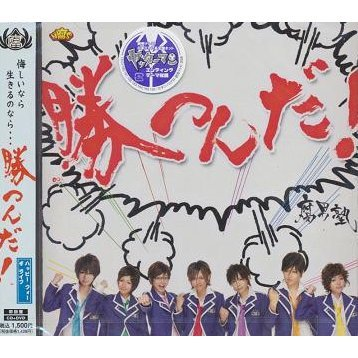 Shori No Uta / Katsunda - Uramasa Seimyoji Ver. [CD+DVD Limited Edition]