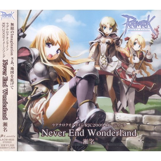 Ragnarok Online RJC2009 Image Song: Never End Wonderland