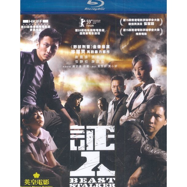 Beast Stalker [Blu-Ray+DVD Edition]