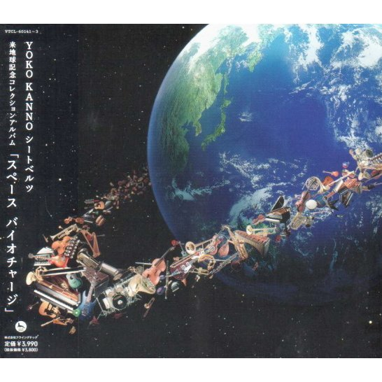 Yoko Kanno Seatbelts Raichikyu Kinen Collection Album Space Bio Charge